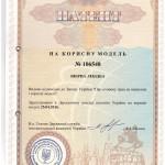 Патент - 0001