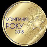 Kompania_roku_2018_got-01