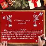изображение_viber_2020-12-29_14-55-24